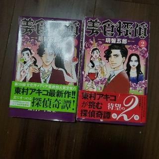 シュウエイシャ(集英社)の美食探偵 東村アキコ 1&2巻(女性漫画)