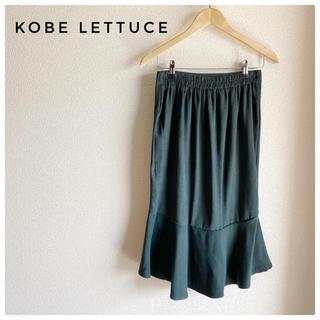 コウベレタス(神戸レタス)のKobe lettuce 神戸レタス ロングスカート(ロングスカート)