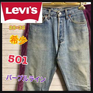 501 - 【希少】リーバイス LEVI'S501 ヴィンテージデニムパンツ パープルライン