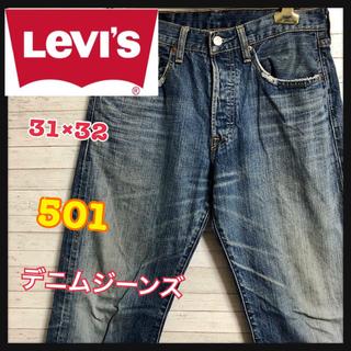 501 - 【大人気】リーバイス LEVI'S501 ヴィンテージデニムパンツ 31×32