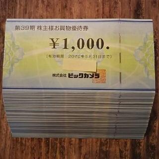 15万円分 ビックカメラ 株主優待(ショッピング)