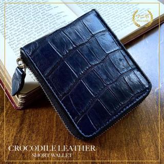 【新品】Crocodile クロコダイル(ワニ革)ラウンドファスナー二つ折り財布(折り財布)