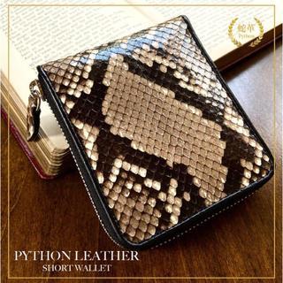 【新品◆未使用】Python パイソン(蛇革) ラウンドファスナー 二つ折り財布(折り財布)