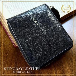 【新品◆未使用】スティングレイ(エイ革) ラウンドファスナー 二つ折り財布(折り財布)