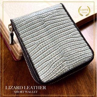 【新品◆未使用】lizardリザード(トカゲ革)ラウンドファスナー 二つ折り財布(折り財布)