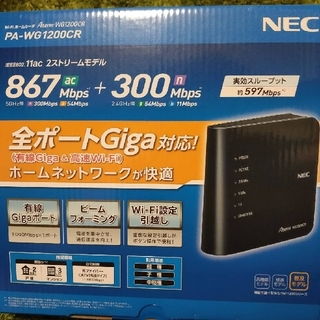 エヌイーシー(NEC)のWi-Fiホームルーター PA-WG1200CR(PC周辺機器)