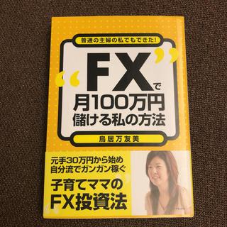 """ダイヤモンド社 - """"FX""""で月100万円儲ける私の方法 普通の主婦の私でもできた!"""