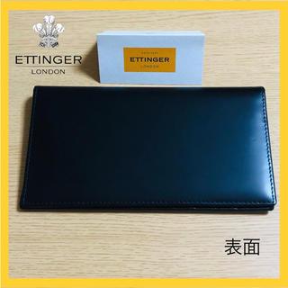 エッティンガー(ETTINGER)の【新品未使用】エッティンガー 長財布 コートウォレット ブライドルレザー(黒色)(長財布)