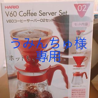 ハリオ(HARIO)のHARIO  V60 コーヒーサーバー02セット(コーヒーメーカー)
