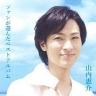 山内惠介 ファンが選んだベストアルバム CD(演歌)