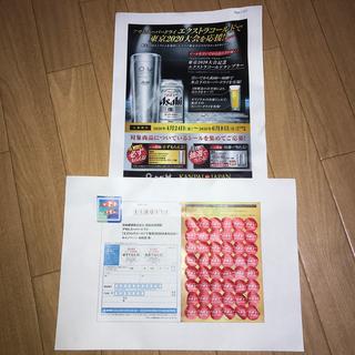 アサヒ(アサヒ)のアサヒスーパードライシール48枚 切手付(ビール)