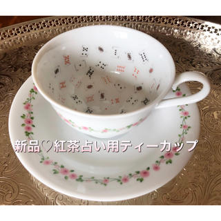 新品♡紅茶占い用カップ(食器)