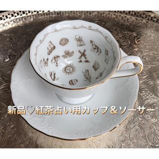 新品♡紅茶占い用カップ&ソーサー(食器)