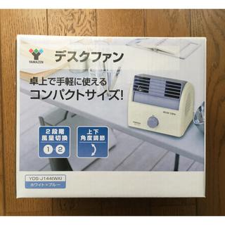 ヤマゼン(山善)の 山善 デスクファン 卓上扇風機 YDS-J144(WA) ホワイトブルー(扇風機)