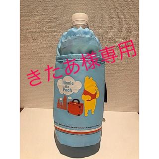 ディズニー(Disney)のプーさんのボトルクーラー 新品 未使用(その他)