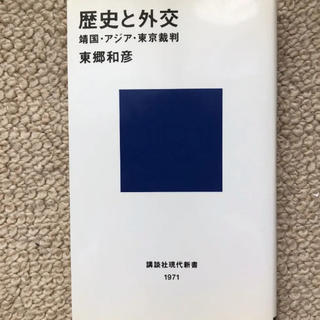 講談社 - 歴史と外交 新書