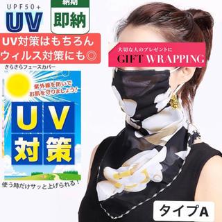 エイミーイストワール(eimy istoire)の【即納】UVカットフェイスカバー 紫外線対策 スカーフ シミ予防 日焼け 母の日(日用品/生活雑貨)