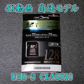 SDカード 128GB 高速モデル(その他)