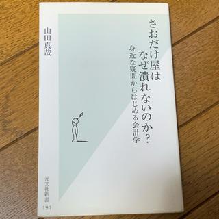 コウブンシャ(光文社)のさおだけ屋はなぜ潰れないのか? : 身近な疑問からはじめる会計学(ビジネス/経済)