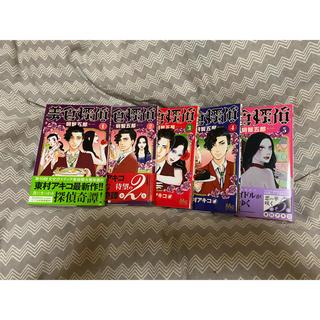 シュウエイシャ(集英社)のコミック♡美食探偵1〜5巻(女性漫画)