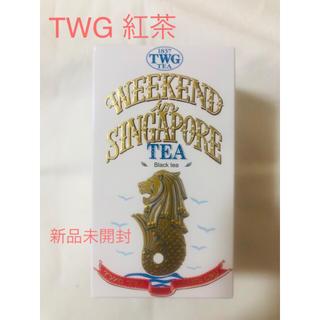 専用品 TWG 紅茶 50g Weekend in Singapore (茶)