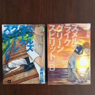 【BL漫画】永井三郎:スメルズ ライク グリーン スピリット(2冊セット)(ボーイズラブ(BL))