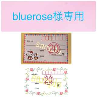 【bluerose様専用♡】40枚(宛名シール)