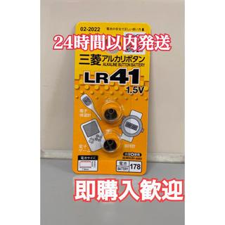 ミツビシデンキ(三菱電機)の【即購入歓迎】三菱  LR41 アルカリボタン電池 2個(バッテリー/充電器)