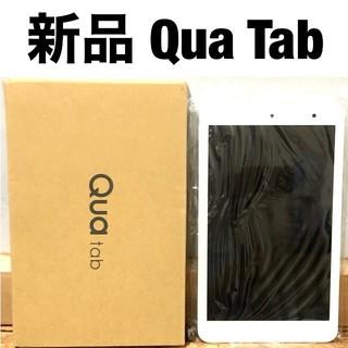 キョウセラ(京セラ)の新品◆Qua tab 01 ホワイト 白◆KYT31◆au タブレット◆京セラ(タブレット)
