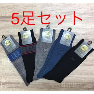 リー(Lee)のメンズ ビジネスソックス 靴下 ロング 25〜27センチ(ソックス)