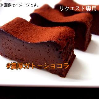 濃厚ガトーショコラ🎂1本(小麦粉不使用)(菓子/デザート)