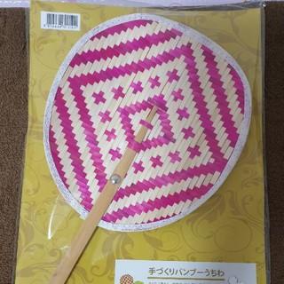 カルディ(KALDI)の手作りバンブーうちわ(日用品/生活雑貨)