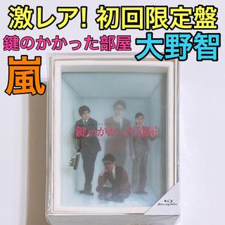 アラシ(嵐)の激レア! 鍵のかかった部屋 ブルーレイ BOX 初回限定盤 美品! 嵐 大野智(TVドラマ)