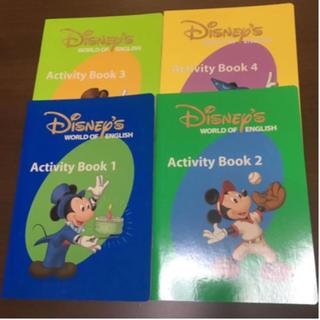 ディズニー(Disney)のdwe ステップバイステップ アクティビティブック(語学/参考書)