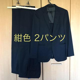 アオヤマ(青山)の週末まで! メンズ スーツ 紺 2パンツ(セットアップ)