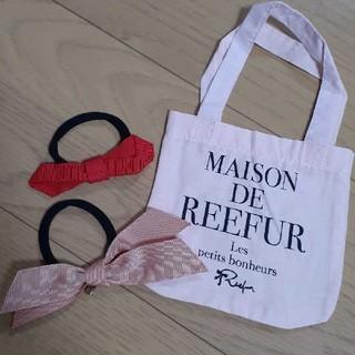 メゾンドリーファー(Maison de Reefur)の新品未使用 メゾンドリーファー ヘアゴムセット(ヘアゴム/シュシュ)