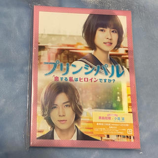 ジャニーズウエスト(ジャニーズWEST)の映画「プリンシパル~恋する私はヒロインですか?~」(豪華版) DVD(日本映画)