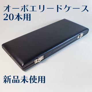 【新品】オーボエ リードケース 20本(オーボエ)