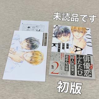 【初版】25時、赤坂で2巻 夏野寛子(ボーイズラブ(BL))
