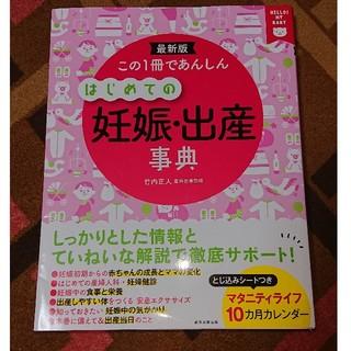 アサヒシンブンシュッパン(朝日新聞出版)のはじめての妊娠、出産 事典(結婚/出産/子育て)