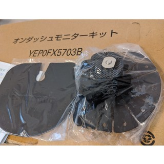 パナソニック(Panasonic)のPanasonic オンダッシュモニターキット(付属品)(車内アクセサリ)