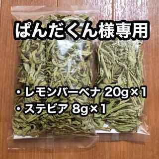 【ぱんだくん様専用】上座ファーム レモンバーベナ20g・ステビア8g セット(茶)