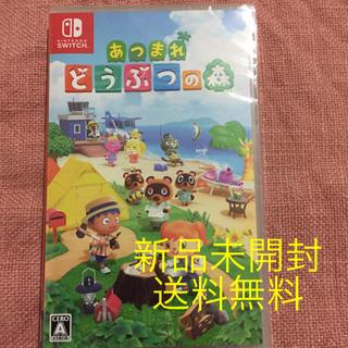 未開封  任天堂スイッチどうぶつの森ソフト(家庭用ゲームソフト)