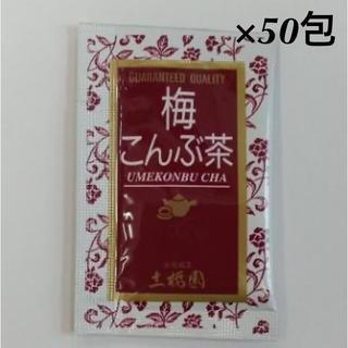 赤坂銘茶 土橋園 高級 梅昆布茶 50包(茶)
