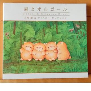 ディズニー(Disney)の森とオルゴール(宮崎駿&ディズニーコレクション)CD(アニメ)