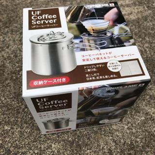 ユニフレーム(UNIFLAME)のユニフレーム UFコーヒーサーバー(その他)