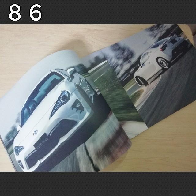 S32 トヨタ スープラ 86 カタログ 2020/5 徹底探究 自動車/バイクの自動車(カタログ/マニュアル)の商品写真