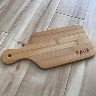 カルディ(KALDI)のカルディ カッティングボード KALDI(調理道具/製菓道具)