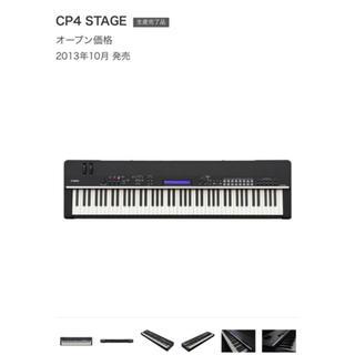 ヤマハ(ヤマハ)のヤマハ CP4 stage 電子キーボード(電子ピアノ)