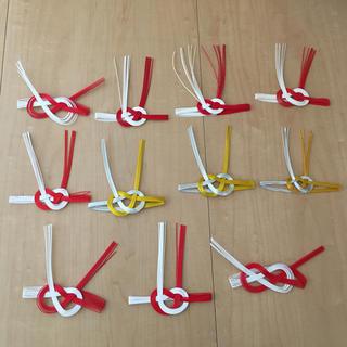 水引 10本セット 結婚式 結婚祝い ご祝儀袋に 紅白(その他)